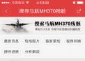 马航MH370失事第一个确认证据找到
