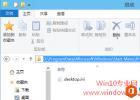 Win10启动文件夹在哪里?如何打开Win10启动文件夹?